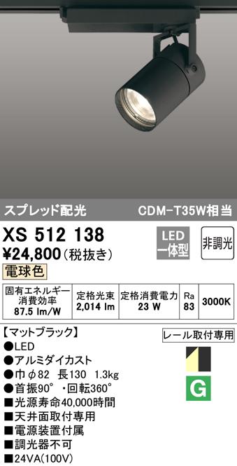 オーデリック 照明器具TUMBLER LEDスポットライト 本体C2000 CDM-T35Wクラス COBタイプ電球色 スプレッド 非調光XS512138