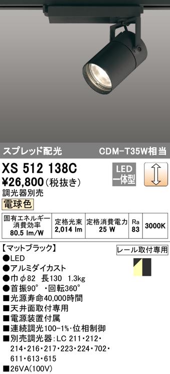 オーデリック 照明器具TUMBLER LEDスポットライト 本体C2000 CDM-T35Wクラス COBタイプ電球色 スプレッド 位相制御調光XS512138C