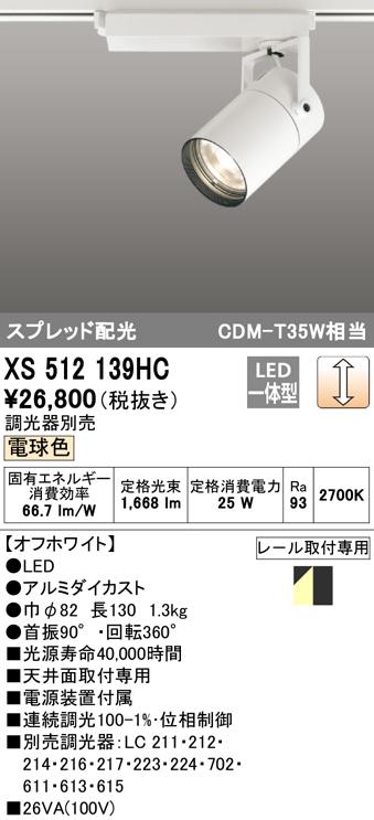 オーデリック 照明器具TUMBLER LEDスポットライト 本体C2000 CDM-T35Wクラス COBタイプ電球色 スプレッド 位相制御調光XS512139HC