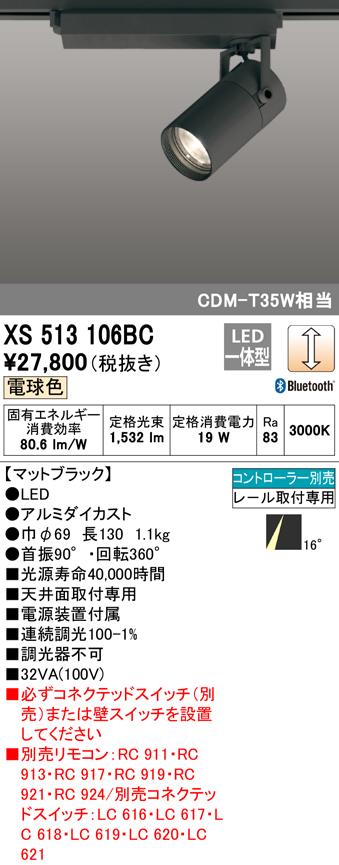 オーデリック 照明器具TUMBLER LEDスポットライト CONNECTED LIGHTING本体 C1500 CDM-T35Wクラス COBタイプ電球色 16°ナロー Bluetooth調光XS513106BC