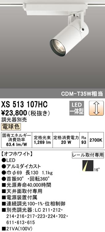 オーデリック 照明器具TUMBLER LEDスポットライト 本体C1500 CDM-T35Wクラス COBタイプ電球色 16°ナロー 位相制御調光XS513107HC