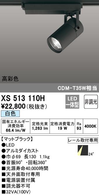 オーデリック 照明器具TUMBLER LEDスポットライト 本体C1500 CDM-T35Wクラス COBタイプ白色 24°ミディアム 非調光 高彩色XS513110H