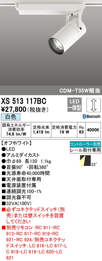オーデリック 照明器具TUMBLER LEDスポットライト CONNECTED LIGHTING本体 C1500 CDM-T35Wクラス COBタイプ白色 33°ワイド Bluetooth調光XS513117BC