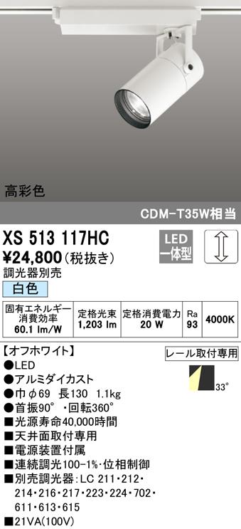 オーデリック 照明器具TUMBLER LEDスポットライト 本体C1500 CDM-T35Wクラス COBタイプ白色 33°ワイド 位相制御調光 高彩色XS513117HC