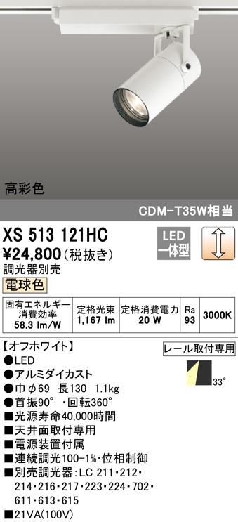 オーデリック 照明器具TUMBLER LEDスポットライト 本体C1500 CDM-T35Wクラス COBタイプ電球色 33°ワイド 位相制御調光 高彩色XS513121HC