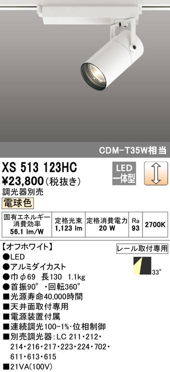 オーデリック 照明器具TUMBLER LEDスポットライト 本体C1500 CDM-T35Wクラス COBタイプ電球色 33°ワイド 位相制御調光XS513123HC