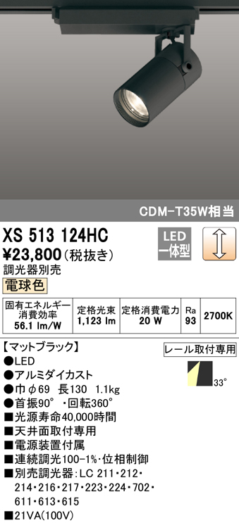オーデリック 照明器具TUMBLER LEDスポットライト 本体C1500 CDM-T35Wクラス COBタイプ電球色 33°ワイド 位相制御調光XS513124HC