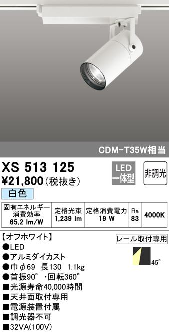 オーデリック 照明器具TUMBLER LEDスポットライト 本体C1500 CDM-T35Wクラス COBタイプ白色 45°広拡散 非調光XS513125