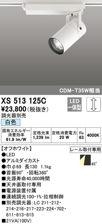 オーデリック 照明器具TUMBLER LEDスポットライト 本体C1500 CDM-T35Wクラス COBタイプ白色 45°広拡散 位相制御調光XS513125C