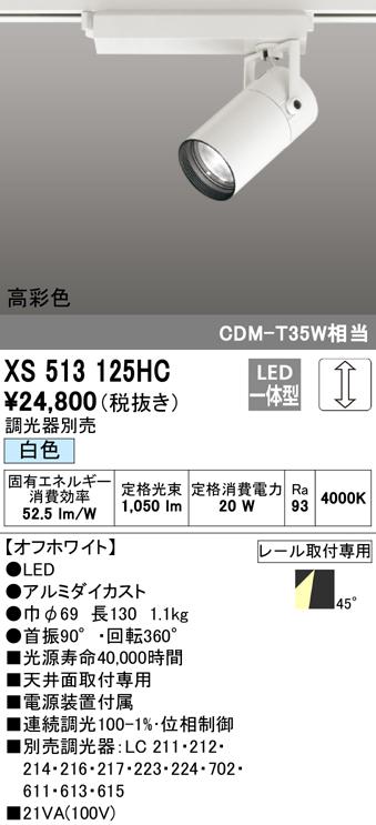 オーデリック 照明器具TUMBLER LEDスポットライト 本体C1500 CDM-T35Wクラス COBタイプ白色 45°広拡散 位相制御調光 高彩色XS513125HC