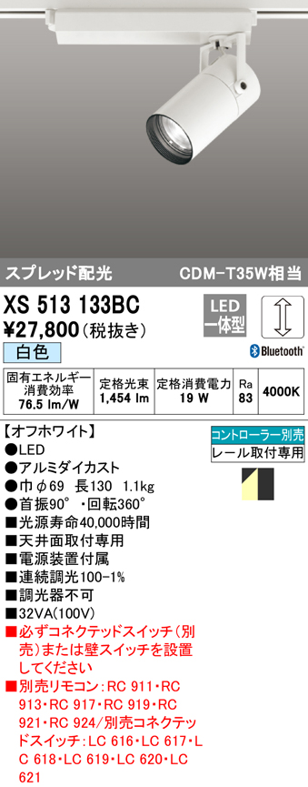 オーデリック 照明器具TUMBLER LEDスポットライト CONNECTED LIGHTING本体 C1500 CDM-T35Wクラス COBタイプ白色 スプレッド Bluetooth調光XS513133BC