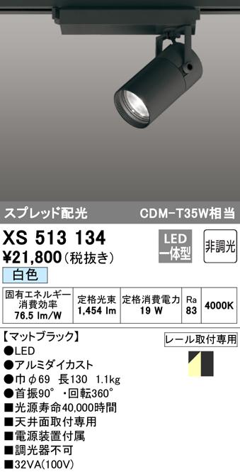 オーデリック 照明器具TUMBLER LEDスポットライト 本体C1500 CDM-T35Wクラス COBタイプ白色 スプレッド 非調光XS513134