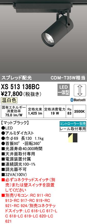 オーデリック 照明器具TUMBLER LEDスポットライト CONNECTED LIGHTING本体 C1500 CDM-T35Wクラス COBタイプ温白色 スプレッド Bluetooth調光XS513136BC