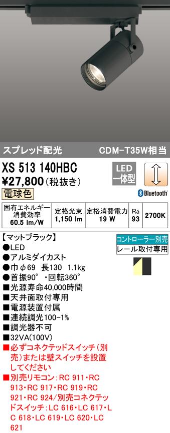 オーデリック 照明器具TUMBLER LEDスポットライト CONNECTED LIGHTING本体 C1500 CDM-T35Wクラス COBタイプ電球色 スプレッド Bluetooth調光XS513140HBC