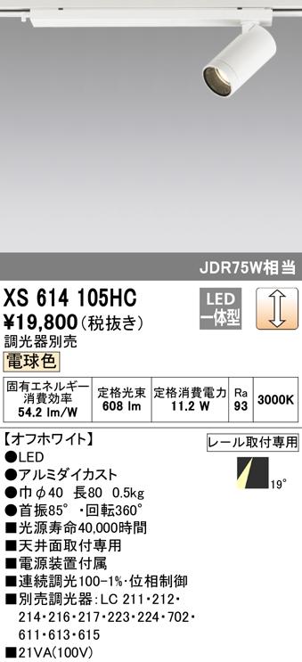 オーデリック 照明器具MINIMUM LEDスポットライト 電球色 19° 位相制御調光本体 C600 JDR75Wクラス COBタイプXS614105HC