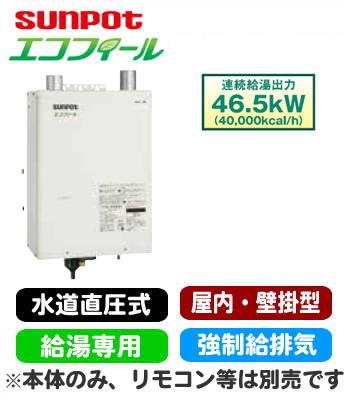 サンポット 石油給湯機器エコフィール 水道直圧式 給湯専用壁掛式 屋内設置型 46.5kW コンパクト設計強制給排気 本体のみHMG-E4710MKF