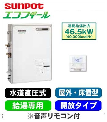 サンポット 石油給湯機器エコフィール 水道直圧式 給湯専用床置式 屋外設置型 46.5kW コンパクト設計開放タイプ ステンレス外装 音声リモコン付属HMG-E4710MSO + SRC-4710MVC