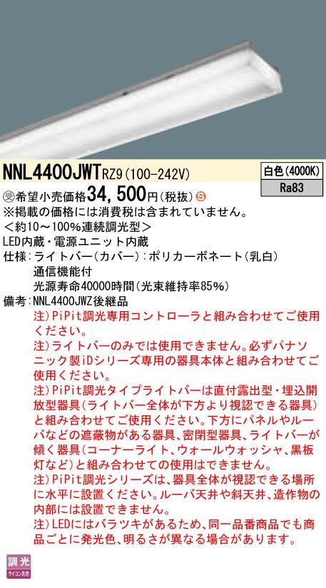パナソニック Panasonic 施設照明一体型LEDベースライト iDシリーズ用ライトバースペースコンフォートタイプ 一般タイプ4000lmタイプ 白色 40形 PiPit調光NNL4400JWTRZ9