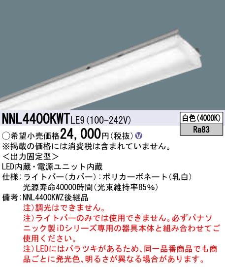 パナソニック Panasonic 施設照明一体型LEDベースライト iDシリーズ用ライトバーマルチコンフォートタイプ 一般タイプ4000lmタイプ 白色 非調光 40形NNL4400KWTLE9