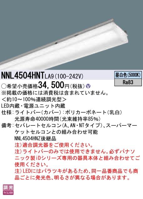 パナソニック Panasonic 施設照明一体型LEDベースライト iDシリーズ用ライトバーマルチコンフォートタイプ 省エネタイプ5200lmタイプ 昼白色 40形 連続調光型NNL4504HNTLA9