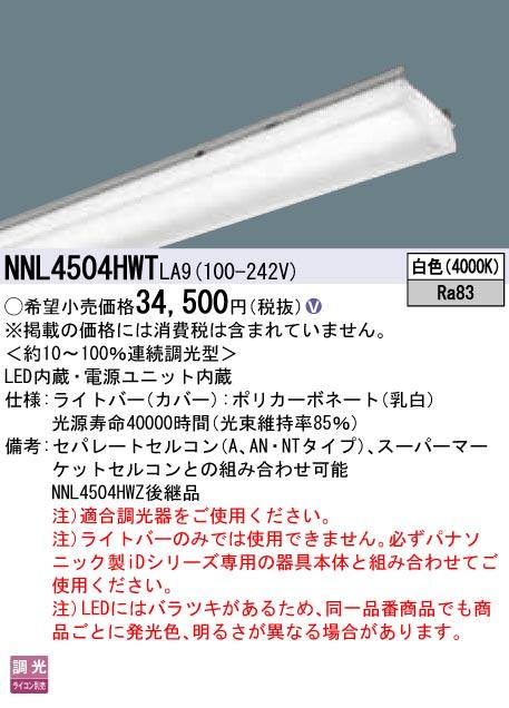 パナソニック Panasonic 施設照明一体型LEDベースライト iDシリーズ用ライトバーマルチコンフォートタイプ 省エネタイプ5200lmタイプ 白色 40形 連続調光型NNL4504HWTLA9
