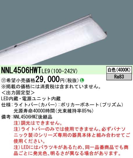 パナソニック Panasonic 施設照明一体型LEDベースライト iDシリーズ用ライトバー集光プリズムタイプ 省エネタイプ5200lmタイプ 白色 非調光 40形NNL4506HWTLE9