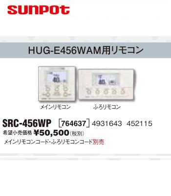 HUG-E456WAM用リモコンセットSRC-456WP サンポット 石油給湯機器用部材エコフィール