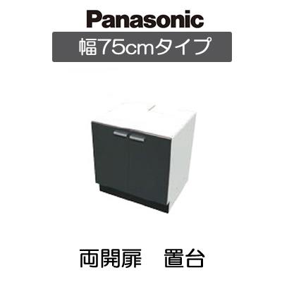 パナソニック Panasonic IHクッキングヒーター部材 置台 現地組み立て方式両扉タイプ 幅75cm用AD-KZ039WHK2