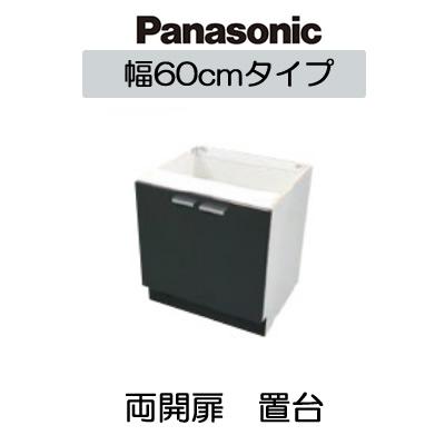 パナソニック Panasonic IHクッキングヒーター部材 置台 組み立て完成品両扉タイプ 幅60cm用 高さ85cm対応AD-KZ6D85Z1HK
