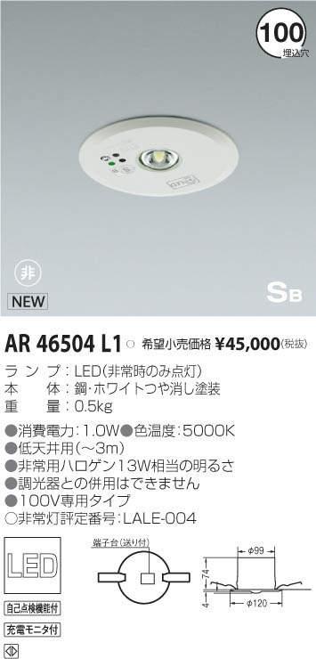 コイズミ照明 施設照明LED非常灯 埋込型 SB形 低天井用(~3m) 非常用ハロゲン13W相当AR46504L1