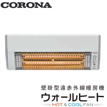 コロナ 暖房器具壁掛型遠赤外線暖房 ウォールヒート 1215WCHK-C126A(W)