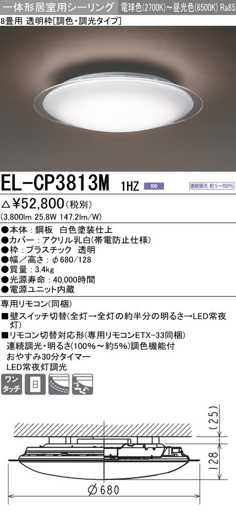 三菱電機 施設照明居室用LEDシーリングライト 一体形透明枠 調色調光タイプEL-CP3813M 1HZ【~8畳】