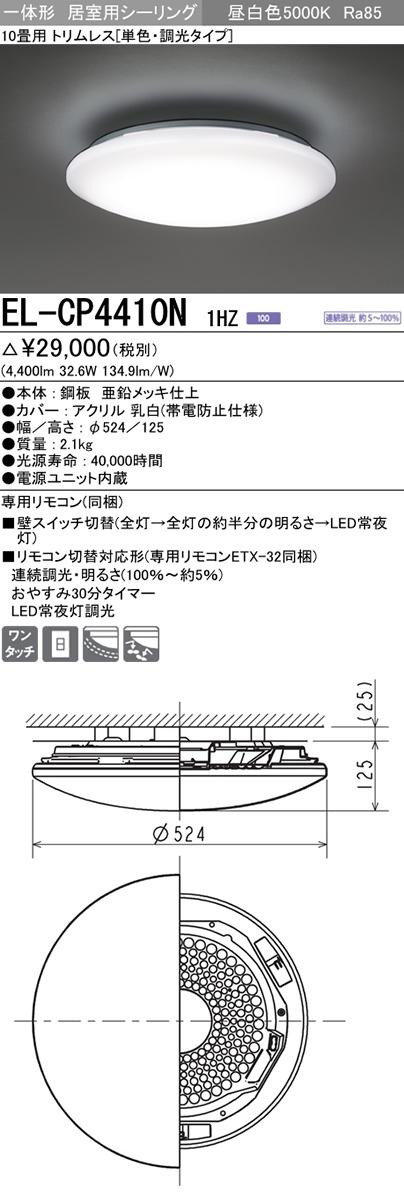 三菱電機 施設照明居室用LEDシーリングライト 一体形トリムレス 昼白色 調光タイプEL-CP4410N 1HZ【~10畳】