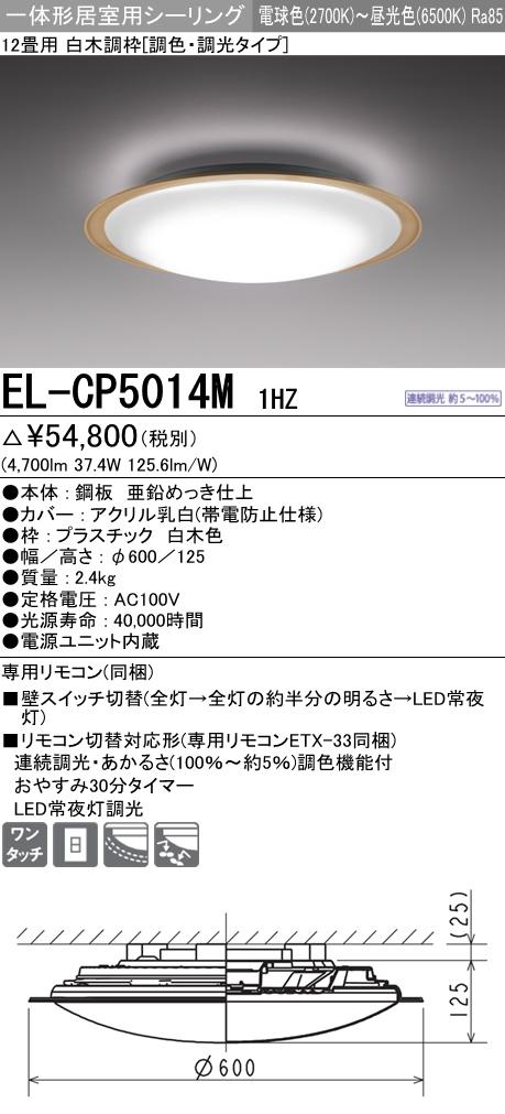 三菱電機 施設照明居室用LEDシーリングライト 一体形白木調枠 調色調光タイプEL-CP5014M 1HZ【~12畳】