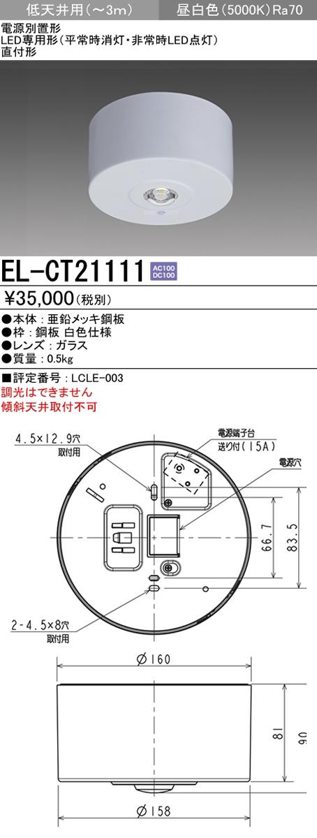 三菱電機 施設照明LED非常用照明器具 電源別置形 LED専用形直付形 昼白色 30分間定格形 低天井用(~3m)EL-CT21111