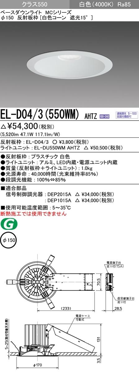 【超新作】 三菱電機 施設照明LEDベースダウンライト MCシリーズ クラス550白色 クラス550白色 連続調光 FHT42形×3灯器具相当73° 連続調光 反射板枠(白色コーン 三菱電機 遮光15°)EL-D04/3(550WM)AHTZ, プロコスメ:a25b44e6 --- canoncity.azurewebsites.net