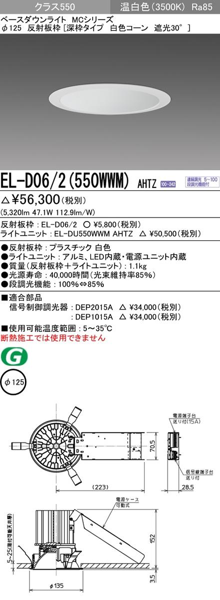 三菱電機 施設照明LEDベースダウンライト MCシリーズ クラス550温白色 連続調光 FHT42形×3灯器具相当73° 反射板枠(深枠 白色コーン 遮光30°)EL-D06/2(550WWM)AHTZ