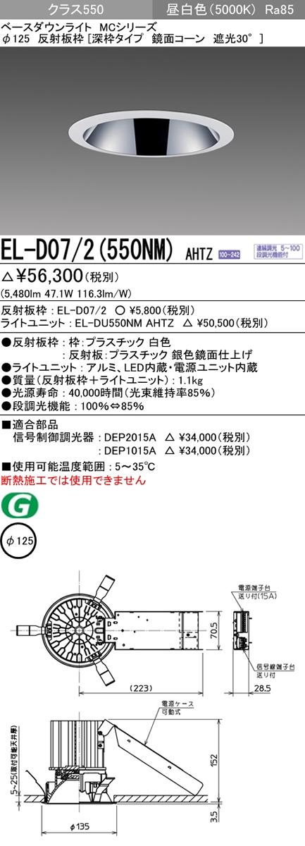 三菱電機 施設照明LEDベースダウンライト MCシリーズ クラス550昼白色 連続調光 FHT42形×3灯器具相当61° 反射板枠(深枠 鏡面コーン 遮光30°)EL-D07/2(550NM)AHTZ