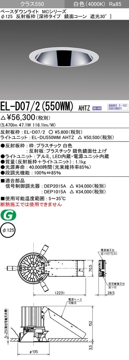 三菱電機 施設照明LEDベースダウンライト MCシリーズ クラス550白色 連続調光 FHT42形×3灯器具相当61° 反射板枠(深枠 鏡面コーン 遮光30°)EL-D07/2(550WM)AHTZ