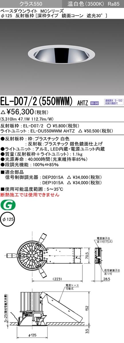 三菱電機 施設照明LEDベースダウンライト MCシリーズ クラス550温白色 連続調光 FHT42形×3灯器具相当61° 反射板枠(深枠 鏡面コーン 遮光30°)EL-D07/2(550WWM)AHTZ