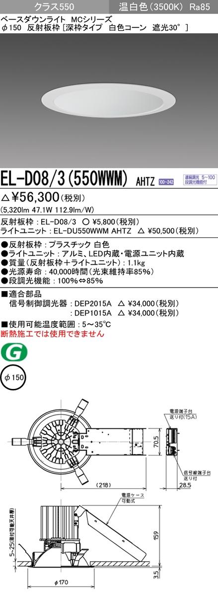三菱電機 施設照明LEDベースダウンライト MCシリーズ クラス550温白色 連続調光 FHT42形×3灯器具相当73° 反射板枠(深枠 白色コーン 遮光30°)EL-D08/3(550WWM)AHTZ