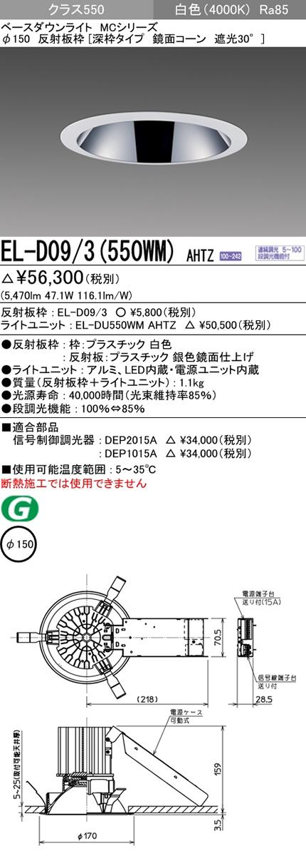 三菱電機 施設照明LEDベースダウンライト MCシリーズ クラス550白色 連続調光 FHT42形×3灯器具相当61° 反射板枠(深枠 鏡面コーン 遮光30°)EL-D09/3(550WM)AHTZ