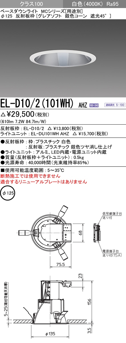 三菱電機 施設照明LEDベースダウンライト MCシリーズ クラス10037° φ125 反射板枠(グレアソフト 銀色コーン 遮光45°)白色 高演色タイプ 連続調光 FHT24形相当EL-D10/2(101WH) AHZ