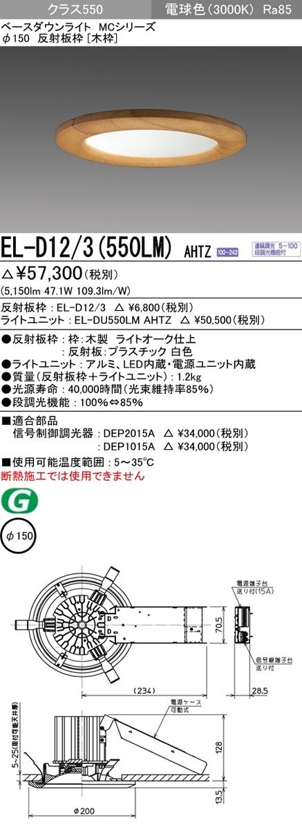 三菱電機 施設照明LEDベースダウンライト MCシリーズクラス550 FHT42形×3灯器具相当電球色 連続調光 木枠EL-D12/3(550LM)AHTZ