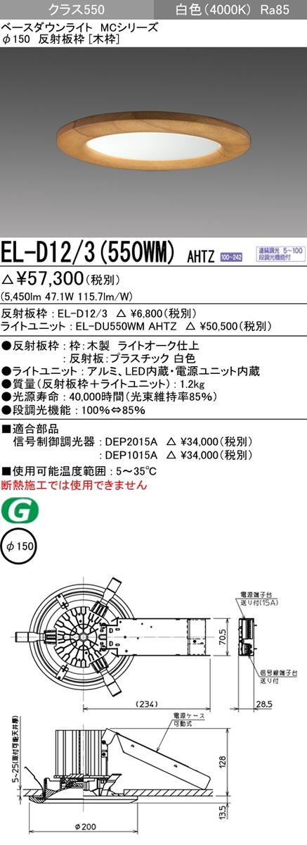 三菱電機 施設照明LEDベースダウンライト MCシリーズクラス550 FHT42形×3灯器具相当白色 連続調光 木枠EL-D12/3(550WM)AHTZ