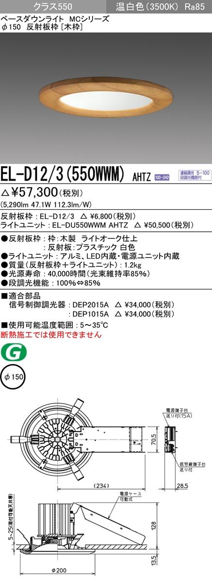 三菱電機 施設照明LEDベースダウンライト MCシリーズクラス550 FHT42形×3灯器具相当温白色 連続調光 木枠EL-D12/3(550WWM)AHTZ