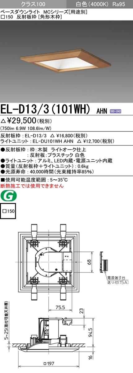 三菱電機 施設照明LEDベースダウンライト MCシリーズ クラス100100° □150 反射板枠(角形木枠)白色 高演色タイプ 固定出力 FHT24形相当EL-D13/3(101WH) AHN