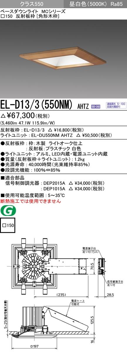 三菱電機 施設照明LEDベースダウンライト MCシリーズクラス550 FHT42形×3灯器具相当昼白色 連続調光 角形木枠EL-D13/3(550NM)AHTZ
