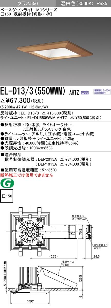 三菱電機 施設照明LEDベースダウンライト MCシリーズクラス550 FHT42形×3灯器具相当温白色 連続調光 角形木枠EL-D13/3(550WWM)AHTZ