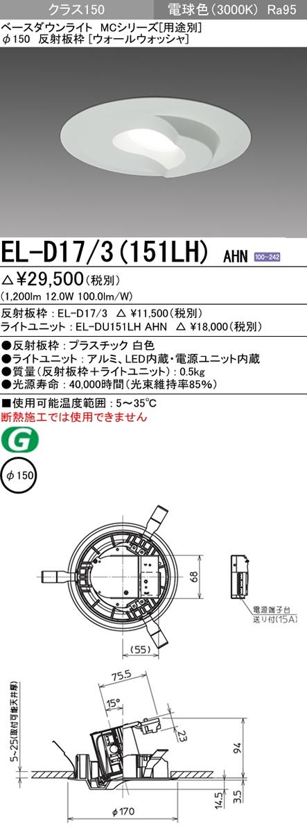 三菱電機 施設照明LEDベースダウンライト MCシリーズ クラス150φ150 反射板枠(ウォールウォッシャ)電球色 高演色タイプ 固定出力 FHT32形相当EL-D17/3(151LH) AHN